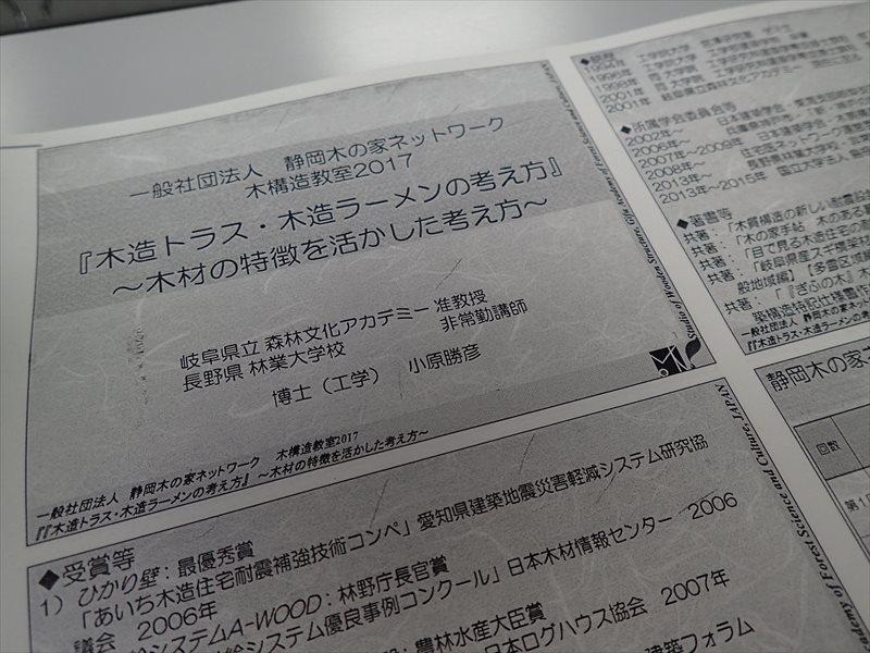 hamamatu20170614(1)_R.JPG