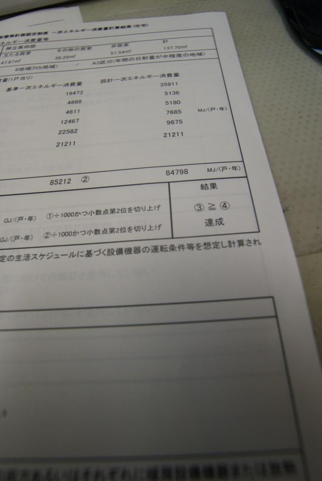 sekkei20130914(5)_R.jpg