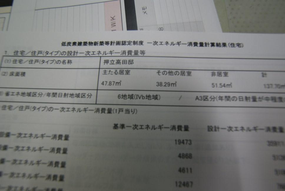 sekkei20130914(6)_R.jpg