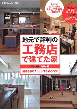 sumainosekkei20120128_52.jpg